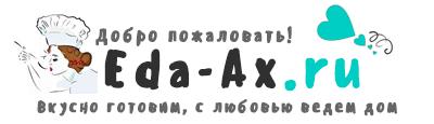 Eda-ax.ru – Кулинарные заметки